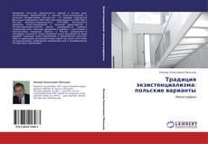 Capa do livro de Традиция экзистенциализма: польские варианты