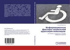 Информационные факторы социальной адаптации инвалидов: kitap kapağı