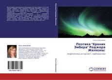 """Поэтика """"Хроник Эмбера"""" Роджера Желязны:的封面"""