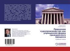 Приказное судопроизводство как упрощенная форма гражданского процесса的封面