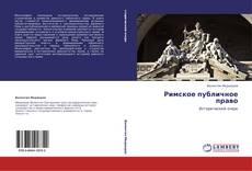 Римское публичное право kitap kapağı