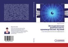 Bookcover of Экскурсионная деятельность краеведческих музеев