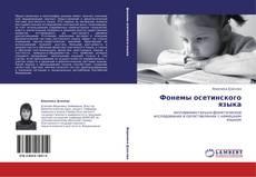 Bookcover of Фонемы осетинского языка