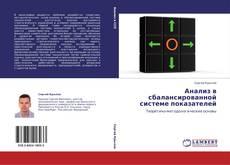 Couverture de Анализ в сбалансированной системе показателей