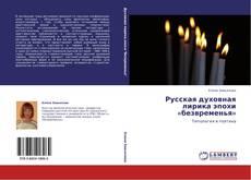 Copertina di Русская духовная лирика эпохи «безвременья»