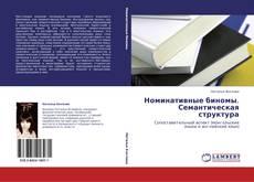 Bookcover of Номинативные биномы. Семантическая структура
