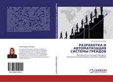 РАЗРАБОТКА И АВТОМАТИЗАЦИЯ СИСТЕМЫ ГРЕЙДОВ kitap kapağı
