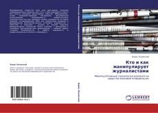 Bookcover of Кто и как манипулирует журналистами