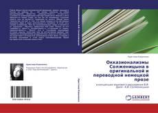 Обложка Окказионализмы Солженицына в оригинальной и переводной немецкой прозе