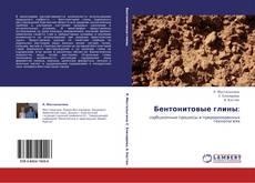 Bookcover of Бентонитовые глины: