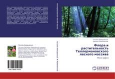Bookcover of Флора и растительность Теллермановского лесного массива