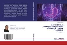 Bookcover of Автономные электростимуляторы органов и тканей человека