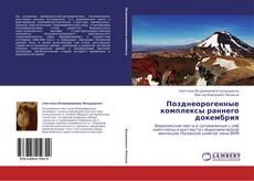 Bookcover of Позднеорогенные комплексы раннего докембрия