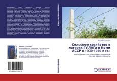 Couverture de Сельское хозяйство в лагерях ГУЛАГа в Коми АССР в 1930-1950-е гг.: