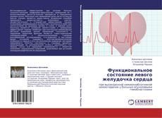 Обложка Функциональное состояние левого желудочка сердца