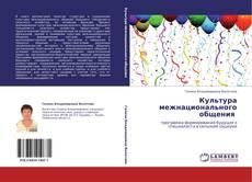 Bookcover of Культура межнационального общения