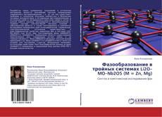 Portada del libro de Фазообразование в тройных системах Li2O–MO–Nb2O5 (M = Zn, Mg)