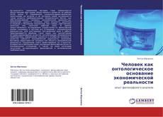 Bookcover of Человек как онтологическое основание экономической реальности
