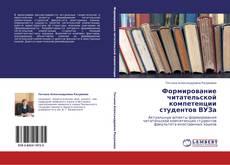 Обложка Формирование читательской компетенции студентов ВУЗа