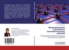 Обложка Формирование системных познавательных умений