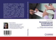 Copertina di Экономическая устойчивость предприятий