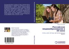 Обложка Российское медиаобразование в ХХ веке