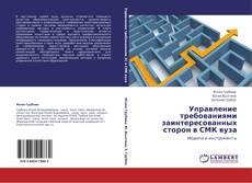 Обложка Управление требованиями заинтересованных сторон в СМК вуза