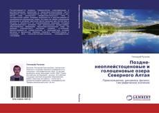 Portada del libro de Поздне-неоплейстоценовые и голоценовые озера Северного Алтая
