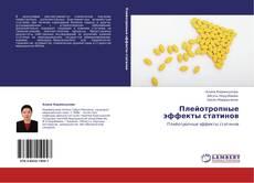 Buchcover von Плейотропные эффекты статинов