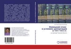 Capa do livro de Немецкий этнос в условиях депортации в 1941-1955 гг.