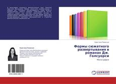 Bookcover of Формы сюжетного развертывания в романах        Дж. Голсуорси