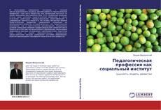 Bookcover of Педагогическая профессия как социальный институт