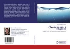 Bookcover of «Чужое слово» в общении