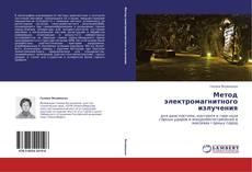 Bookcover of Метод  электромагнитного излучения