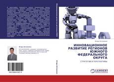 Bookcover of ИННОВАЦИОННОЕ РАЗВИТИЕ РЕГИОНОВ ЮЖНОГО ФЕДЕРАЛЬНОГО ОКРУГА