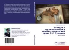 Анекдот в художественной и автобиографической прозе А. С. Пушкина kitap kapağı