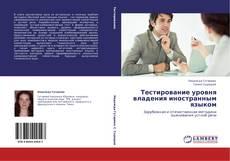 Bookcover of Тестирование уровня владения иностранным языком