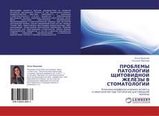 Bookcover of ПРОБЛЕМЫ ПАТОЛОГИИ ЩИТОВИДНОЙ ЖЕЛЕЗЫ В СТОМАТОЛОГИИ