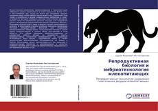 Обложка Репродуктивная биология и эмбриотехнология млекопитающих