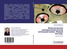 Обложка Классическая лапароскопическая аппендэктомия. Новый взгляд.