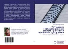 Обложка Улучшение эксплуатационных свойств мраморной облицовки сульфатами