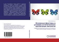 Bookcover of Основные факторы и условия эстетического воспитания личности