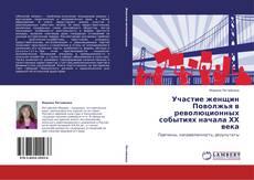 Bookcover of Участие женщин Поволжья в революционных событиях начала ХХ века