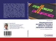 Bookcover of Национальные интересы России в области охраны здоровья граждан