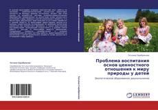 Обложка Проблема воспитания основ ценностного отношения к миру природы у детей