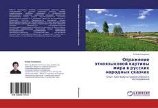 Обложка Отражение этноязыковой картины мира в русских народных сказках