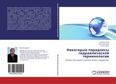 Bookcover of Некоторые парадоксы гидравлической терминологии