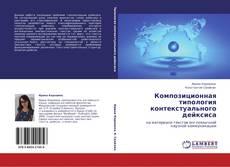 Композиционная типология контекстуального дейксиса的封面