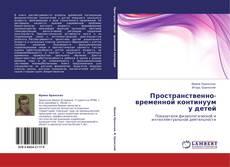Bookcover of Пространственно-временной континуум у детей
