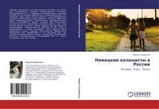 Обложка Немецкие колонисты в России